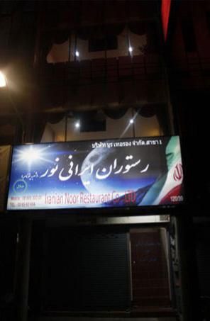 ایرانی نور
