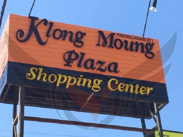 کلانگ موآنگ پلازا