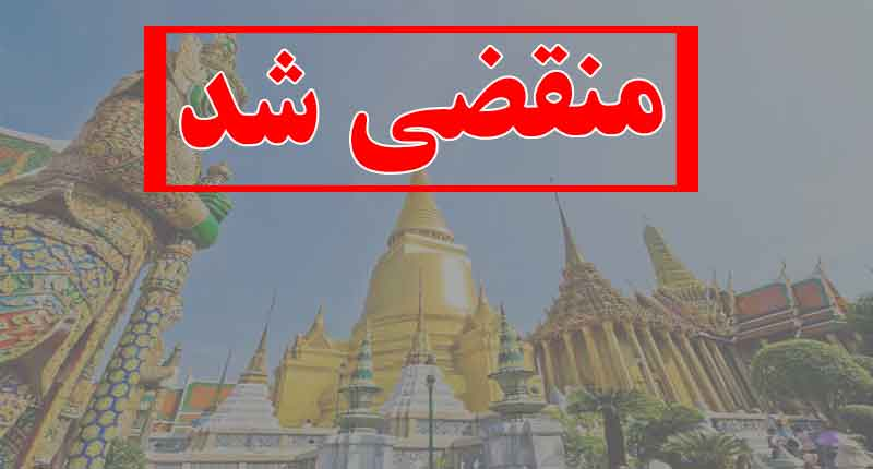 تور ترکیبی ارزان تایلند 6 شب  تور ترکیبی ارزان تایلند 7 شب  تور ارزان تایلند ترکیبی|بانکوک+پاتایا  تور ترکیبی ارزان تایلند